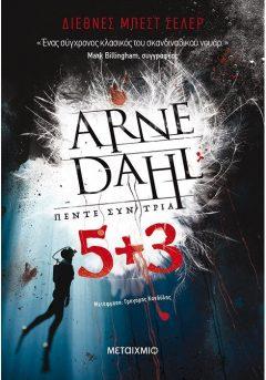 Πέντε συν τρία -  Arne Dahl