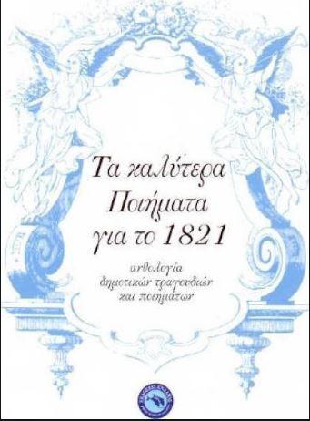 Τα καλύτερα ποιήματα για το 1821 - Ενάλιος