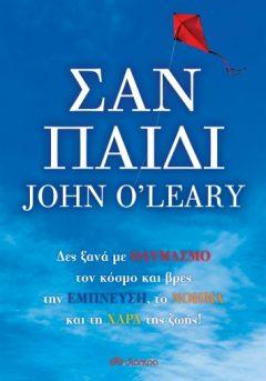 Σαν παιδί - John O'Leary