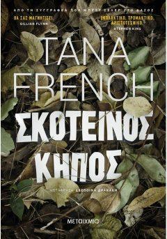 Σκοτεινός κήπος - Tana French