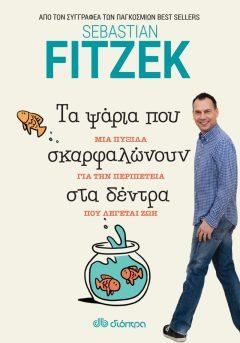 Τα Ψάρια που Σκαρφαλώνουν στα Δέντρα -  Sebastian Fitzek