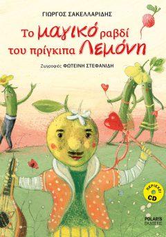 Το μαγικό ραβδί του πρίγκιπα λεμόνη - Γιώργος Σακελλαρίδης