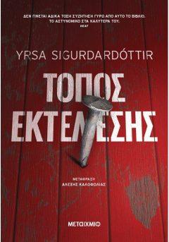 Τόπος Εκτέλεσης - Yrsa Sigurdardottir