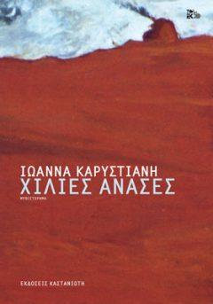 Χίλιες ανάσες - Ιωάννα Καρυστιάνη
