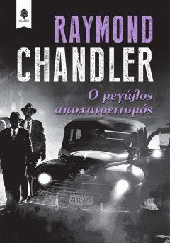 Ο Μεγάλος Αποχαιρετισμός - Ρέιμοντ Τσάντλερ