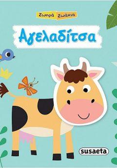 Ζωηρά Ζωάκια : Αγελαδίτσα – Susaeta