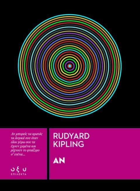 Αν - Rudyard Kipling