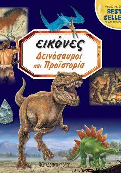 Εικόνες 1 : Δεινόσαυροι και προϊστορία - Χάρτινη Πόλη
