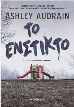 Το Ένστικτο - Ashley Audrain