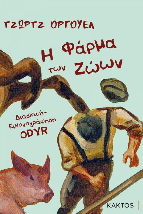 Η Φάρμα των Ζώων (Graphic Novel) - Όργουελ Τζώρτζ