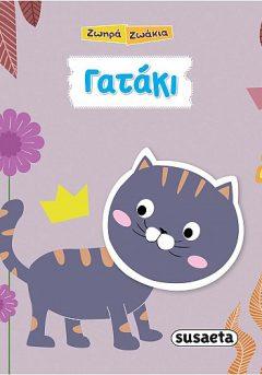Ζωηρά Ζωάκια : Γατάκι – Susaeta