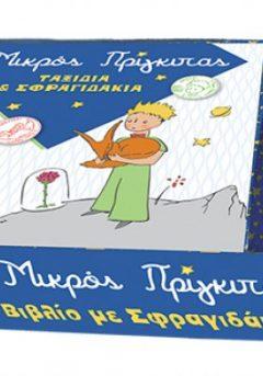 Ο Μικρός Πρίγκιπας 1 : Βιβλίο & Σφραγιδάκια - Χάρτινη Πόλη
