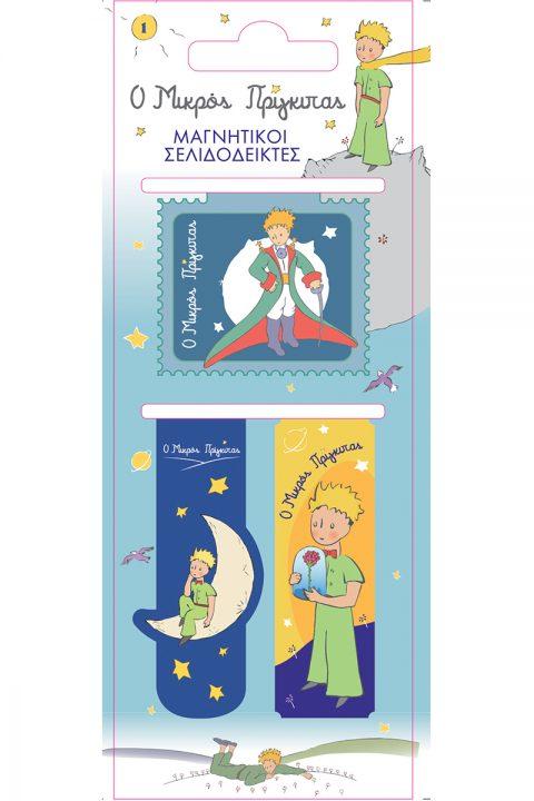 Ο Μικρός Πρίγκιπας  Μαγνητικός Σελιδοδείκτης