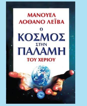 Ο Κόσμος στη παλάμη του χεριού - Μανουέλ Λοθάνο Λεΐβα