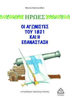 ΟΙ ΑΓΩΝΙΣΤΕΣ ΤΟΥ 1821 ΚΑΙ Η ΕΠΑΝΑΣΤΑΣΗ