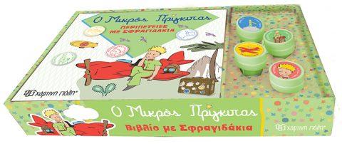 Ο Μικρός Πρίγκιπας 2 : Βιβλίο & Σφραγιδάκια - Χάρτινη Πόλη