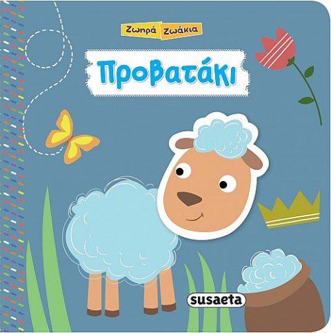 Ζωηρά Ζωάκια : Προβατάκι - Susaeta