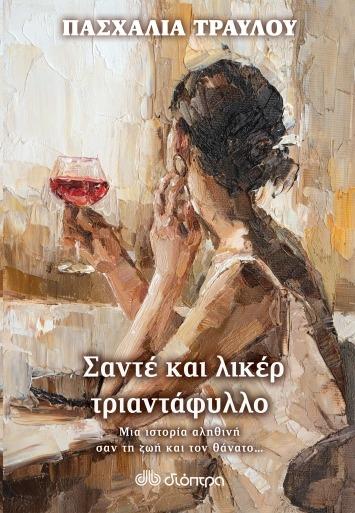 Σαντέ και Λικέρ Τριαντάφυλλο - Πασχαλία Τραυλού