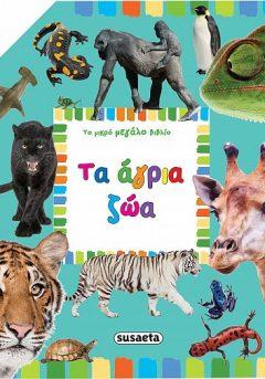 Τα Άγρια Ζώα - Susaeta