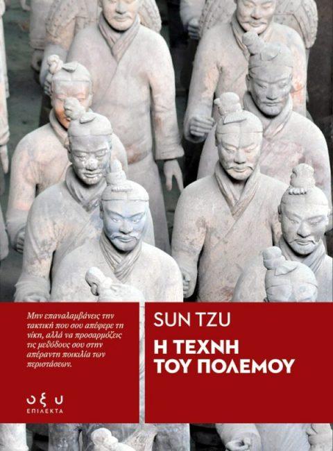 Η Τέχνη του Πολέμου - Sun Tzu