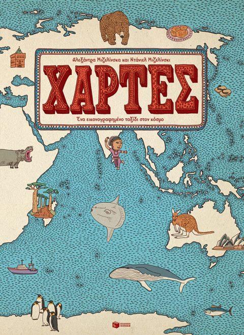 Χάρτες:Ένα εικονογραφημένο ταξίδι στον κόσμο - Mizieliński D. / Mizielińska Al