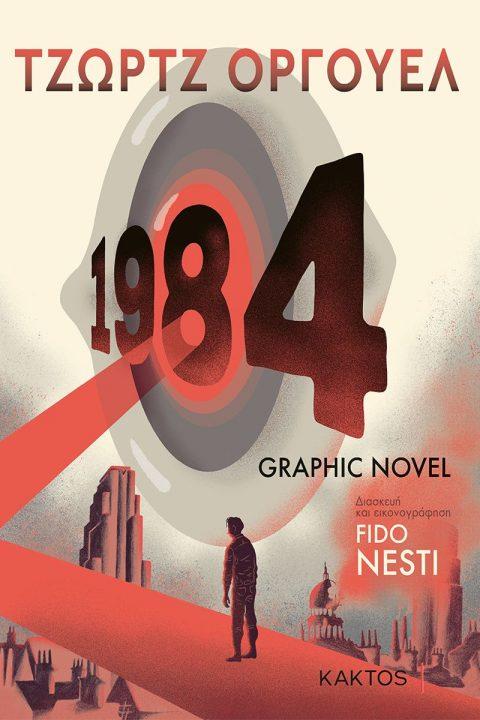 1984 (Graphic Novel) -  Όργουελ Τζωρτζ, Fido Nesti