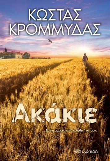 Ακάκιε - Κώστας Κρομμύδας