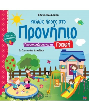 Καλώς ήρθες στο Προνήπιο : Γραφή - Ελένη Βουδούρη
