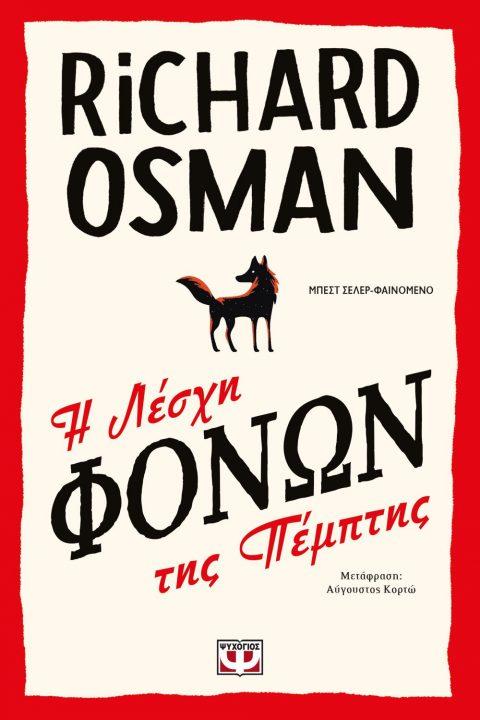 Η λέσχη φόνων της Πέμπτης - Richard Osman