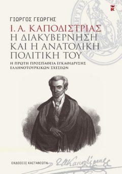 Ι. Α. Καποδίστριας:Η διακυβέρνηση και η ανατολική πολιτική του - Γ. Γεωργής