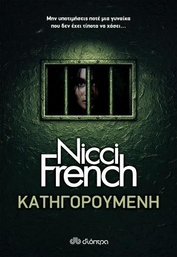 Κατηγορούμενη - Nicci French