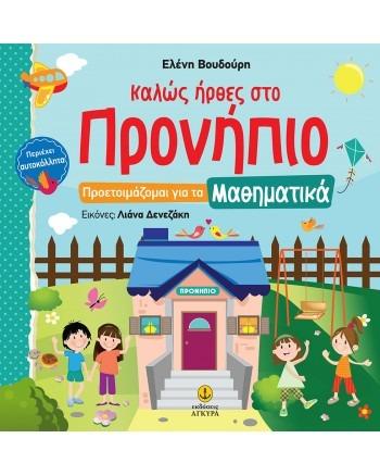Καλώς ήρθες στο Προνήπιο : Μαθηματικά - Ελένη Βουδούρη