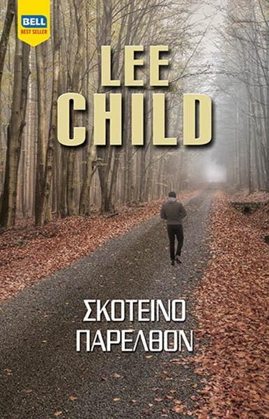 Σκοτεινό Παρελθόν - Child Lee