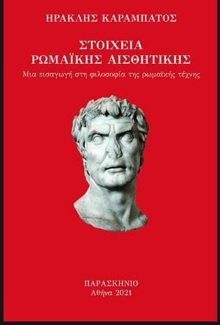 Στοιχεία Ρωμαικής Αισθητικής - Ηρακλής Καραμπάτος
