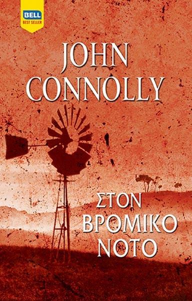 Στο βρώμικο Νότο - Connolly John