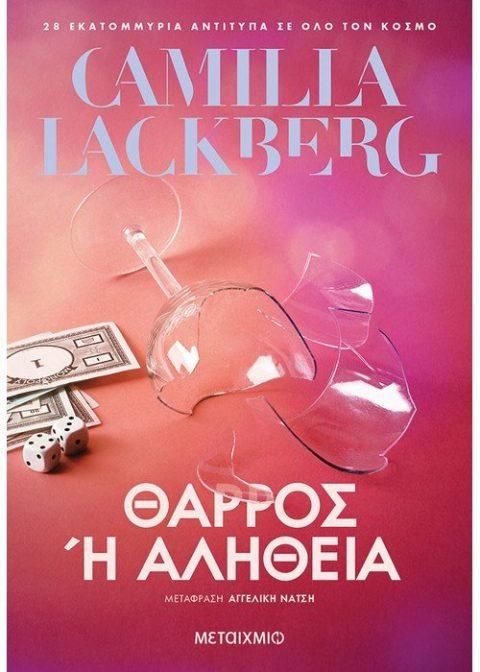 Θάρρος ή αλήθεια - Camilla Lackberg