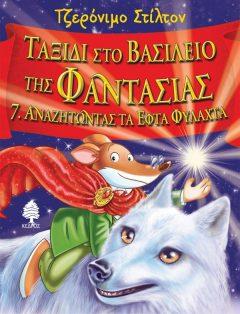 Ταξίδι στο βασίλειο της Φαντασίας 7. Αναζητώντας τα Εφτά Φυλαχτά - Τζερόνιμο Στίλτον