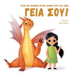 Πώς να μάθεις στον δράκο σου να λέει «Γειά σου» - Φεντερίκα Μαγκρίν
