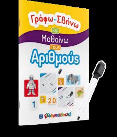 Γράφω,Σβήνω και Μαθαίνω τους Αριθμούς  - Ελληνοεκδοτική