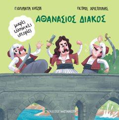 Αθανάσιος Διάκος - Γιολάντα Χατζή