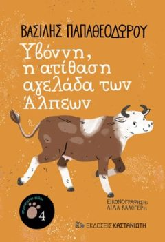 Υβόννη, η ατίθαση αγελάδα των Άλπεων - Βασίλης Παπαθεοδώρου