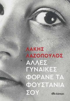 Άλλες Γυναίκες Φοράνε τα Φουστάνια σου - Λάκης Λαζόπουλος