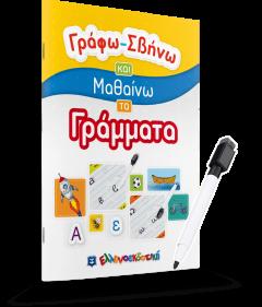 Γράφω,Σβήνω και Μαθαίνω τα Γράμματα - Ελληνοεκδοτική