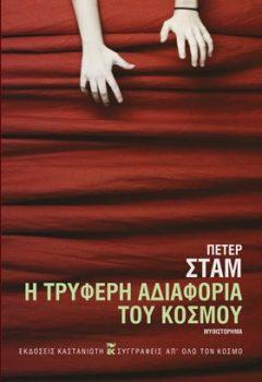 Η τρυφερή αδιαφορία του κόσμου -  Πέτερ Σταμ
