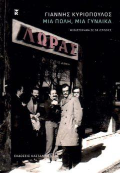 Μια πόλη, μια γυναίκα - Γιάννης Κυριόπουλος