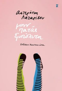 Μην πατάς ξυπόλητη - Αστερόπη Λαζαρίδου