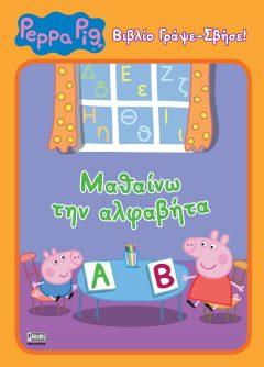 Peppa Pig Γράψε Σβήσε : Μαθαίνω την Αλφαβήτα - Anubis