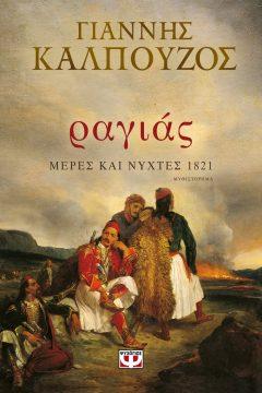 Ραγιάς. Μέρες και νύχτες 1821 - Γιάννης Καλπούζος