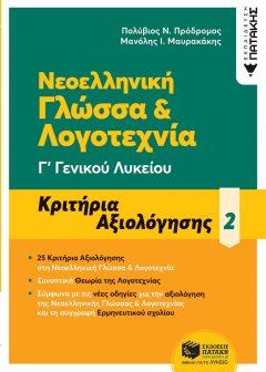 Ν. Γλώσσα & Λογοτεχνία Γ2΄ Γεν. Λυκ - Πατάκης