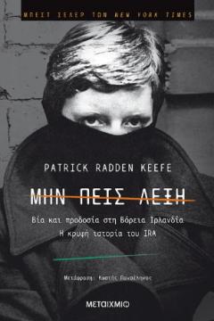 Μην πεις λέξη - Patrick Radden Keefe